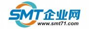 SMT企业网